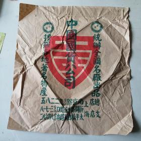 中国国货公司(民国商标)