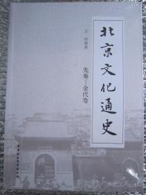 北京文化通史:先秦-金代卷