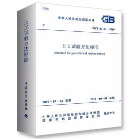 GB/T 50123-2019 土工试验方法标准 代替GB/T50123—1999土工实验方法标准