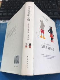 无比芜杂的心绪:村上春树杂文集