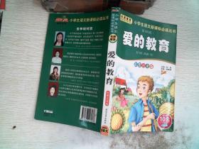 小书虫阅读系列·小学生语文新课标必读丛书 爱的教育 (彩图注音版)
