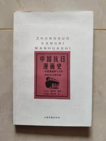 中国抗日漫画史—中国漫画家十五年的抗日斗争经历   货号U3