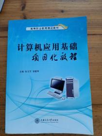 计算机应用基础项目化教程