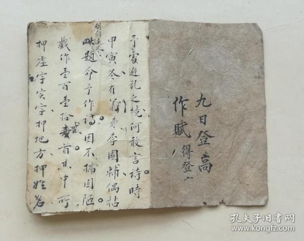 线装手抄诗文120首(内含十八反歌)