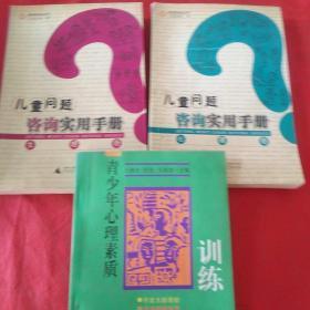 儿童问题咨询实用手册《心里卷》《生理卷》《青少年心里素质训练》3本合售