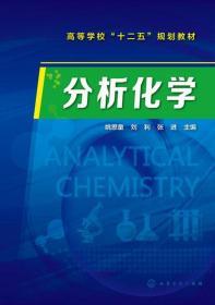 分析化学 姚思童、刘利 9787122222480 化学工业出版社