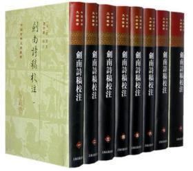 剑南诗稿校注 (中国古典文学丛书 精装 全八册)
