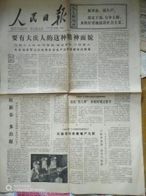 人民日报(1977年2月20日,1张4版)