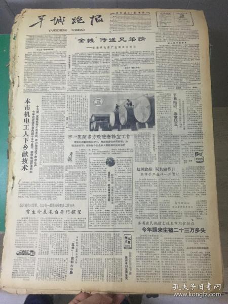 羊城晚报1962年12月28日(4开四版);本市机电工人下乡献技术;中国石油工业在迅速发展。