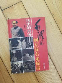 历史的真迹毛泽东纠左反右走惊雷