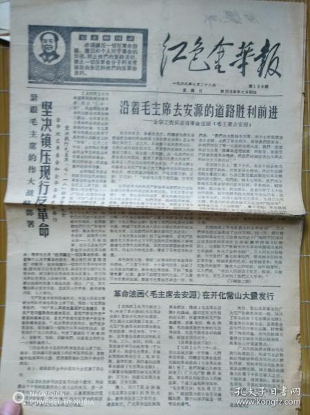 红色金华报(1968年7月28日,第128期)