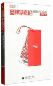 品牌学概论 9787040263077 黄合水著 高等教育出版社