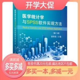 医学统计学与SPSS软件实现方法郭秀花9787030518934科学出版