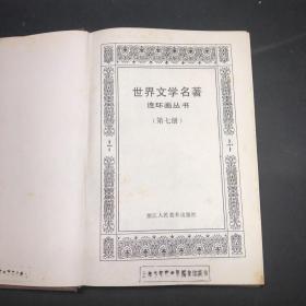 世界文学名著连环画 7(精装豪华本带书衣)