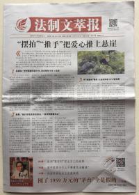 法制文萃报 2019年 9月7日 总第2556期 本期16版 邮发代号:1-163