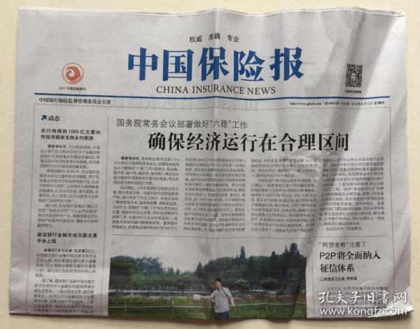 中国保险报  2019年 9月5日 星期四 今日8版 第4694期 邮发代号:1-212