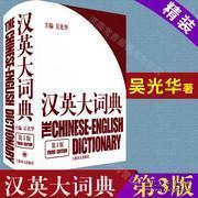 汉英大词典