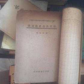 陈寅恪 : 唐代政治史述论稿 商务印书馆 民国版