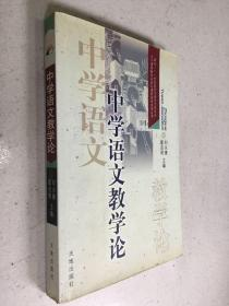 中学语文教学论(四川天地社版).