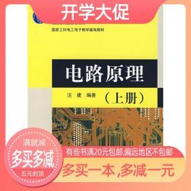 电路原理汪建9787302155515清华大学出版社 清华大学出版社