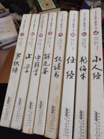 天下无谋之秘卷八书(套装共8册)罗织经、小人经、权谋书、守弱学、韬晦术、止学、解厄鉴、仕经