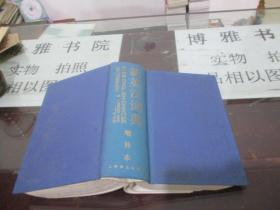 新英汉词典(增补本)   精装   32开   现货  15-4号柜