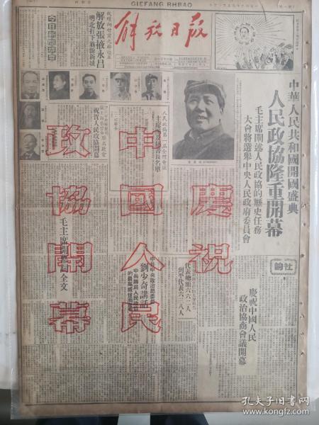 解放日报,1949年9月22日,庆祝中国人民政治协商会议开幕,政协开幕的报纸中设计最好的一种,头版有大红字