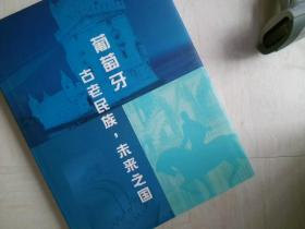葡萄牙古老民族 未来之国 举报 作者: 北京东方文萃
