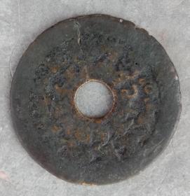 清代十二生肖背八卦花钱,1枚,径约4.07厘米,有裂,不厚。包老。