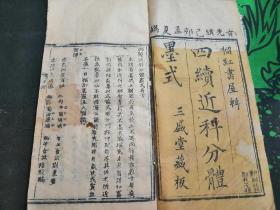 清光绪己卯年(1879年)刻本《四续近科分体墨式》4册一套全