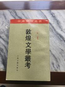 敦煌文学丛考:中华学术丛书