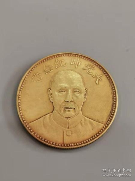 美品老金币纯金币中华民国十七年大元帅纪念币纯金币