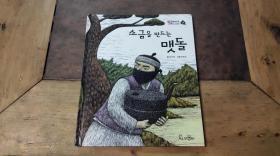 韩国原版绘本 纯韩文原版书 (编号409)