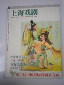 上海戏剧【2012年第10期总第348期】
