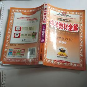 中学教材全解:八年级语文(上)语文版