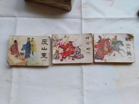 传统评书连环画兴唐传之十:反山东。之二十三虹霓关。之二十五对花枪,三本合售。都是一版一印。
