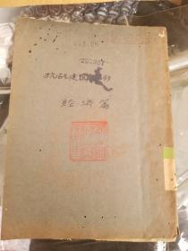 抗战建国纲领经济篇 抗战期间出版 1939年初版 内容三十二条纲领 改善金融 整饬后方 抗敌 强国