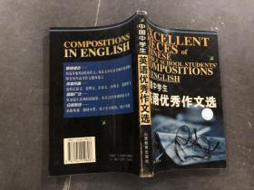中国中学生英语优秀作文选