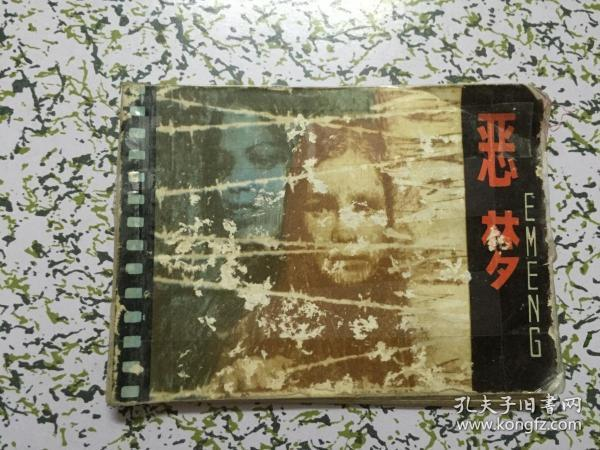 连环画:美国故亊影片