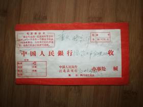 ●文革实寄封:带语录《中国人民银行重庆市黄桷坪分理处》【1972年10月22日】!