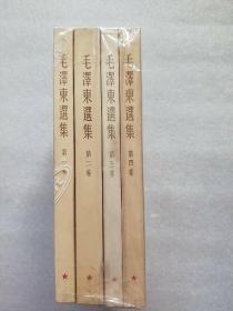 毛泽东选集第(1—4卷)竖版繁体  自然旧  品好  值得收藏     请看图