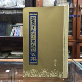 彭祖养生秘法《素女经》简集