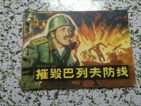 摧毁巴列夫防线 连环画