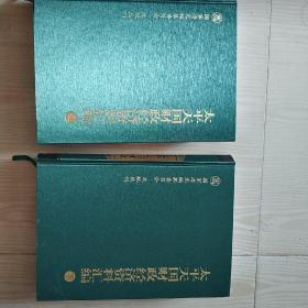 太平天国财政经济资料汇编(套装全二册)