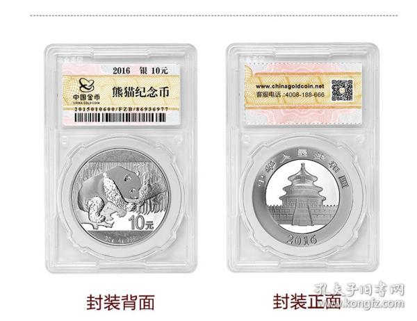 2016版熊猫普制金总封装银币30克
