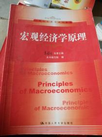 宏观经济学原理/21世纪经济学系列教材