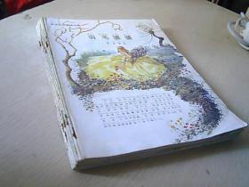 彩色世界童话全集 第 二 辑【共十本】
