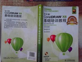 中文版CorelDRAW X6基础培训教程