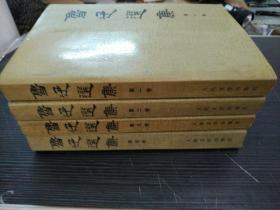 鲁迅选集 (全四册)