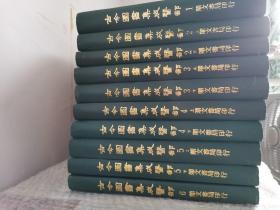 古今图书集成医部全录